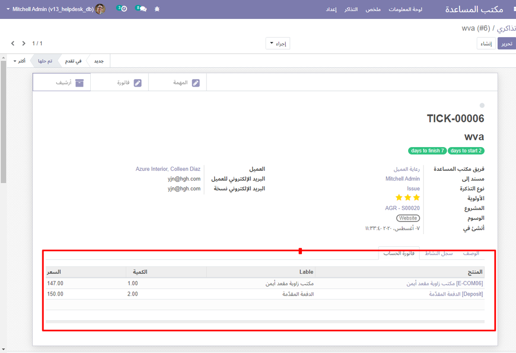 Support Manager can create and send Invoice/Bills to customer for payment